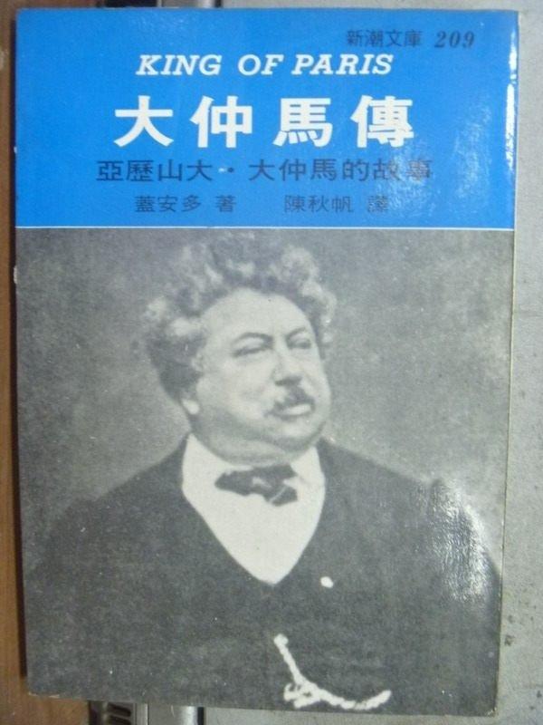 【書寶二手書T4/翻譯小說_HHQ】大仲馬傳_蓋安多