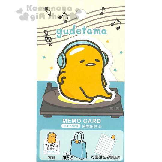〔小禮堂〕蛋黃哥 造型留言卡《5入.小.綠黃.側坐.戴耳機.音符》