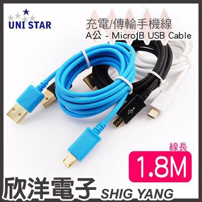 ※ 欣洋電子 ※ UNI STAR USB2.0高速手機平板充電傳輸線 180CM (USB2-MC5180) HTC/SONY/三星/小米/OPPO