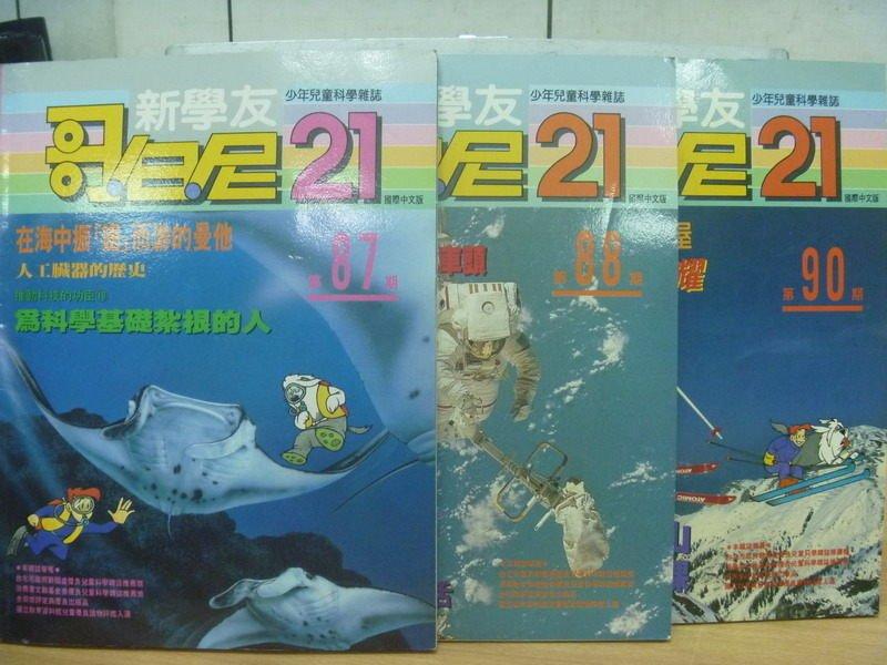 【書寶二手書T4/少年童書_ZKP】哥白尼21_87~90期間_3本合售_為科學基礎扎根的人等