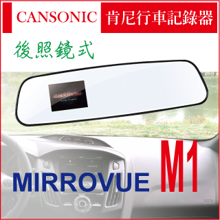 CANSONIC 後視鏡行車紀錄器 / 行車記錄器 Mirrovue M1