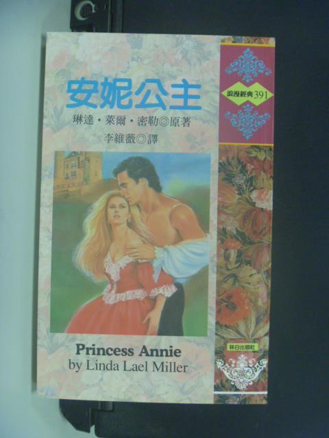 【書寶二手書T1/言情小說_NTA】安妮公主_李維維