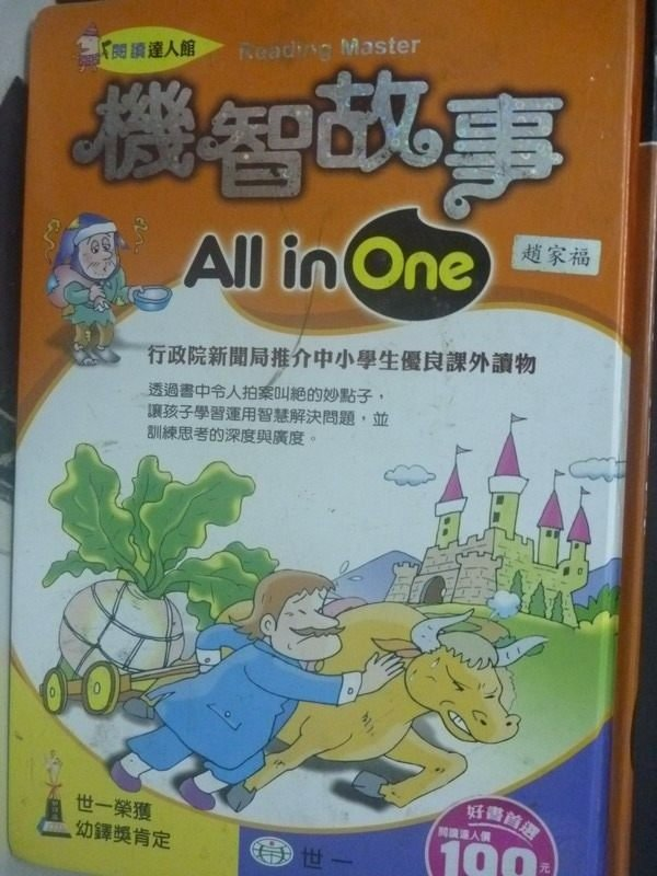 【書寶二手書T6/兒童文學_YJK】機智故事All in One_熊美如