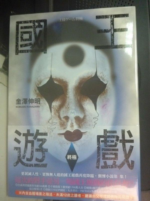 【書寶二手書T2/一般小說_HTR】國王遊戲-終級_金澤伸明_未拆封