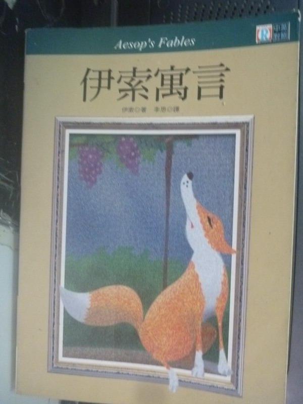 【書寶二手書T7/勵志_INH】伊索寓言_伊索, Aesop, 李思