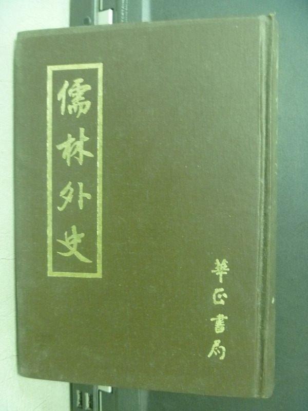 【書寶二手書T7/文學_MCN】儒林外史_吳敬梓_民75