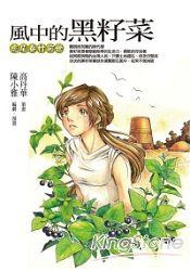 風中的黑籽菜:虎尾眷村前世