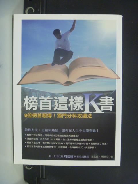 【書寶二手書T5/高中參考書_OKM】榜首這樣K書_李孟賢