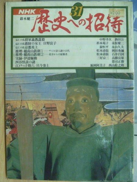 【書寶二手書T2/歷史_WGJ】歷史的招待(31)_將軍義教謀殺等_鈴木健二_NHK_日本