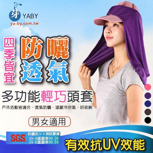 【esoxshop】防曬透氣頭套 輕薄抗UV 男女適用 台灣製 芽比