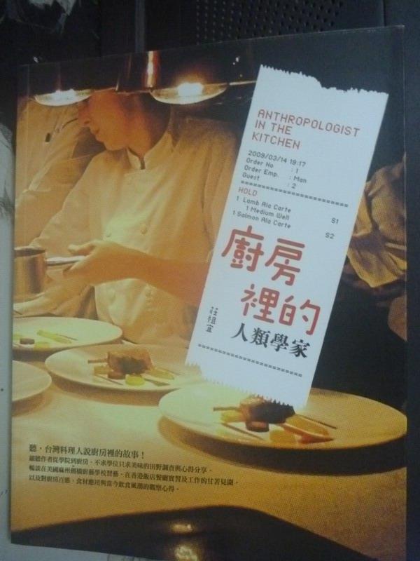 【書寶二手書T1/餐飲_WEY】廚房裡的人類學家_莊祖宜