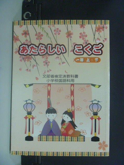 【書寶二手書T4/語言學習_JIQ】日本小學用教科書_一年上下_黃立榮編