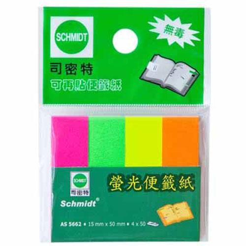 【司密特 便利貼】司密特AS-5662可再貼螢光便籤紙 4色x50張