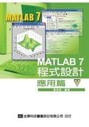 MATLAB 7 程式設計-應用篇(修訂版)(附範例、程式光碟)(05871007)