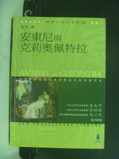 【書寶二手書T5/藝術_LRR】安東尼與克莉歐佩特拉_威廉.莎士比亞/著 , 方平