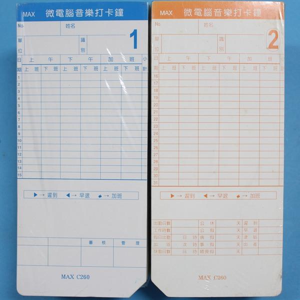 打鐘卡 2014 萬年牌 MAX C260 微電腦出勤卡 48K右切 /一包100張入{定150}~考勤卡 打卡紙