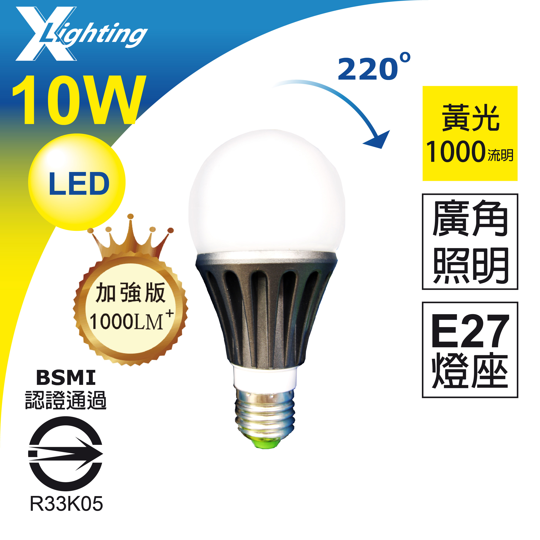 10W (黃光)(加強版) 廣角全發光 E27 LED 球燈 燈泡 取代省電燈泡 EXPC X-LIGHTING (8W 11W 12W)