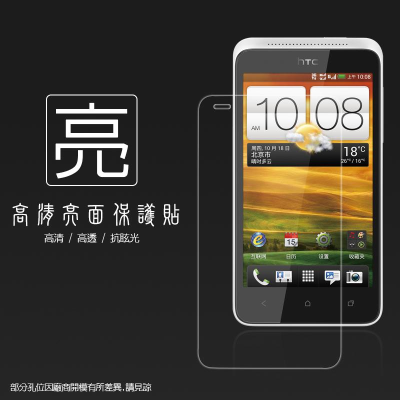 亮面螢幕保護貼HTC One SC T528D 保護貼
