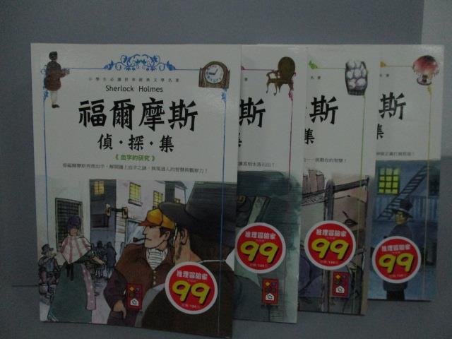 【書寶二手書T1/兒童文學_NOT】福爾摩斯偵探集_1~4集合售