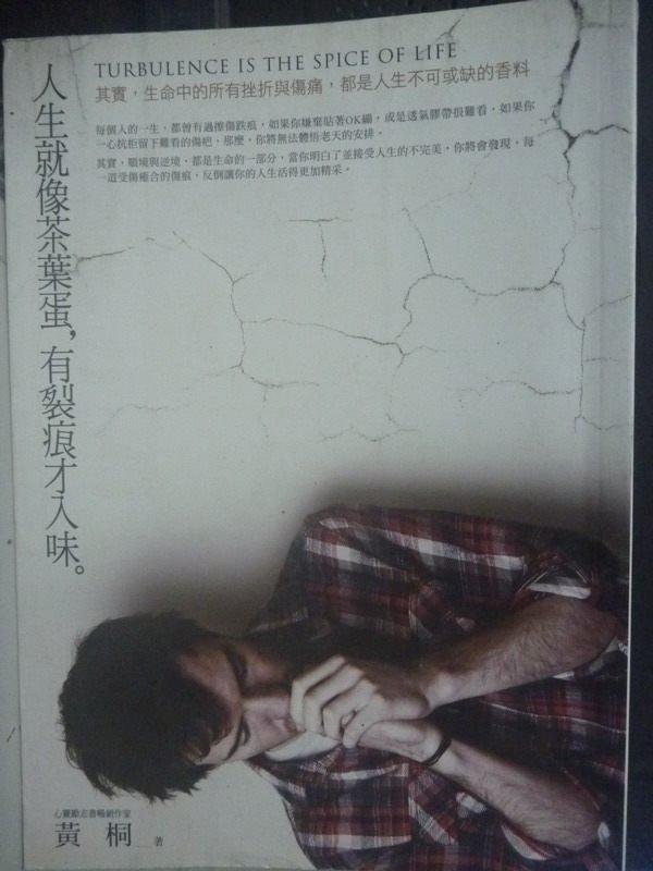 【書寶二手書T3/心靈成長_HRN】人生就像茶葉蛋:有裂痕才入味_黃桐
