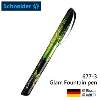 ★交換禮物★【德國製造】Schneider 施奈德 677 浮雕鋼筆 Glam Fountain pen #3 草綠