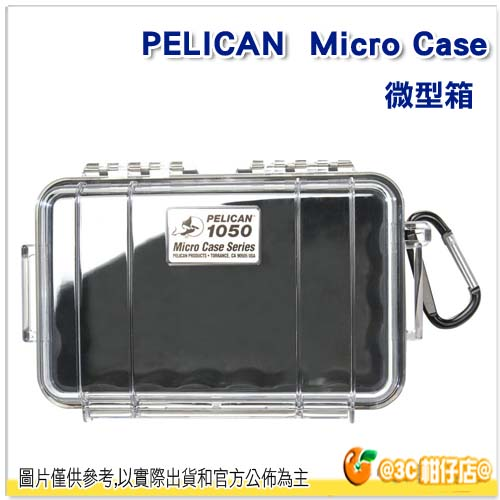 Pelican 派力肯 1050 塘鵝 微型箱 防水抗震箱 氣密盒 Micro Case 公司貨
