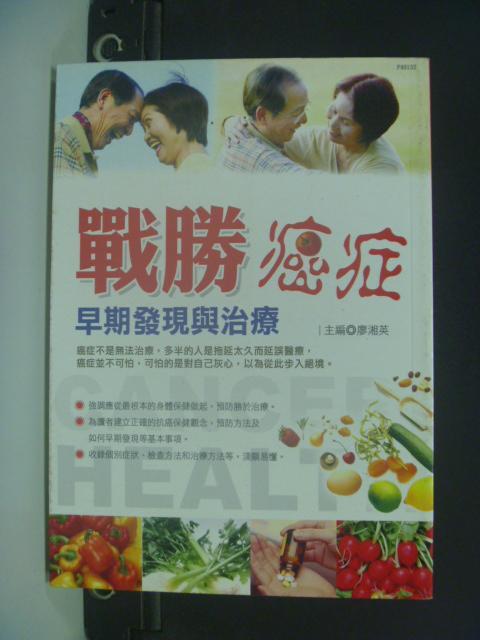 【書寶二手書T6/醫療_HLR】戰勝癌症-早期發現與治療_廖湘萍