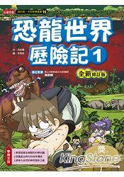 恐龍世界歷險記1全新修訂版