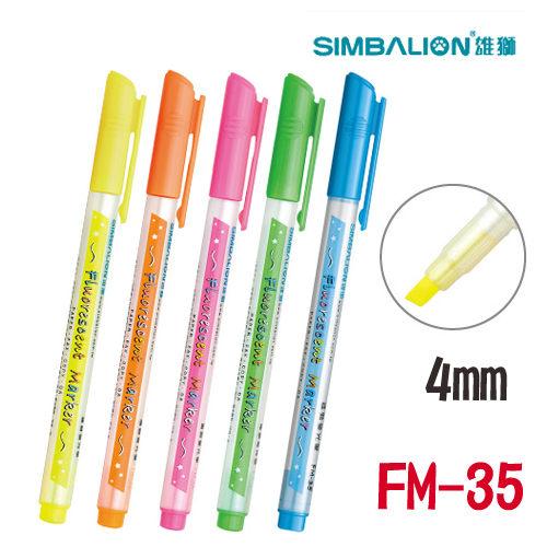 雄獅SIMBALION螢光筆FM35