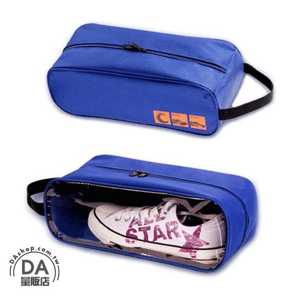 《DA量販店》防潑水 旅行 透明 透視 攜帶型 手提式 鞋袋 鞋盒 鞋子收納袋 藍(79-0882)