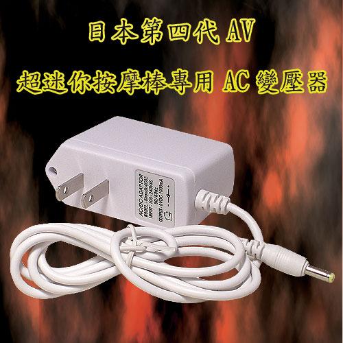 [漫朵拉情趣用品]日本第四代AV超迷你按摩棒專用AC變壓器 DM-60315