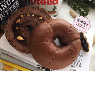 《Milky Cookie》榛果花生巧克力貝果    1入
