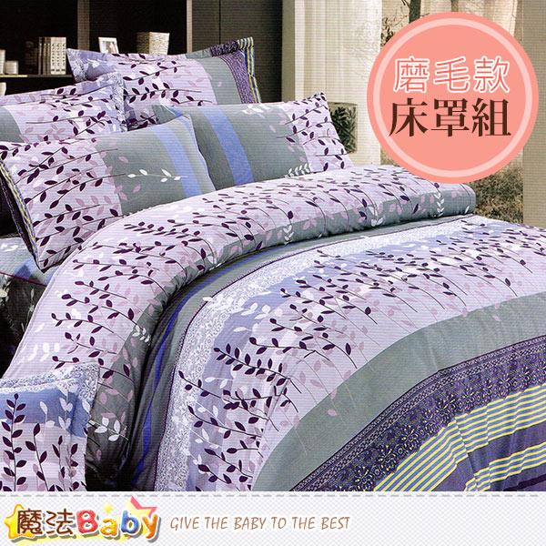磨毛5x6.2尺雙人床罩組 魔法Baby~w04016