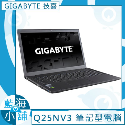 技嘉GIGABYTE Q25NV3 15吋筆記型電腦 -BL20SL93650TW