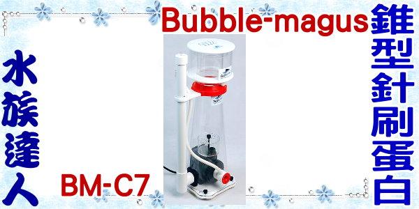 【水族達人】Bubble-magus BM《BM-C7 錐型針刷蛋白 (針葉)(500~700L) SF-BM-B012 預訂制