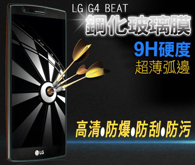 LG G4 Beat 鋼化膜 9H 0.3mm弧邊 耐刮防爆玻璃膜 樂金H735T 防爆裂高清貼膜 高清防污保護貼