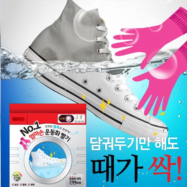 美鞋神器 韓國 LALA 運動鞋塑膠袋洗鞋機(洗鞋袋 x 1入+清潔劑 x 9包)【巴布百貨】