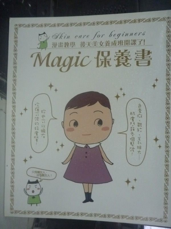【書寶二手書T4/美容_WDU】Magic保養書_黎夢萍, 角川