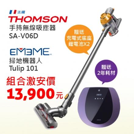《★送無線吸塵器 》EMEME 掃地機器人 吸塵器 Tulip101 分期零利率 免運  TULIP-101