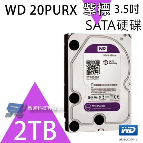 ?高雄/台南/屏東監視器?WD30PURX 紫標 2TB 3.5吋監控系統硬碟
