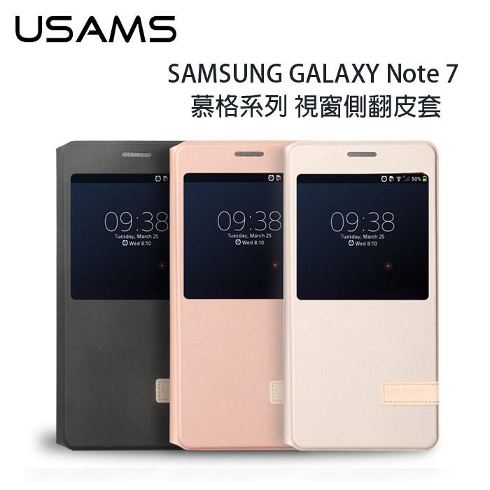 【USAMS】SAMSUNG GALAXY Note 7 / N930 慕格系列 視窗側翻皮套