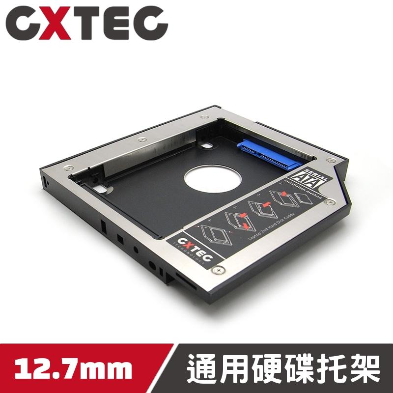 通用型 SlimType 12.7mm SATA3 第二顆硬碟轉接盒 筆電光碟機位 硬碟托架 硬碟抽取盒 HDC-LX1