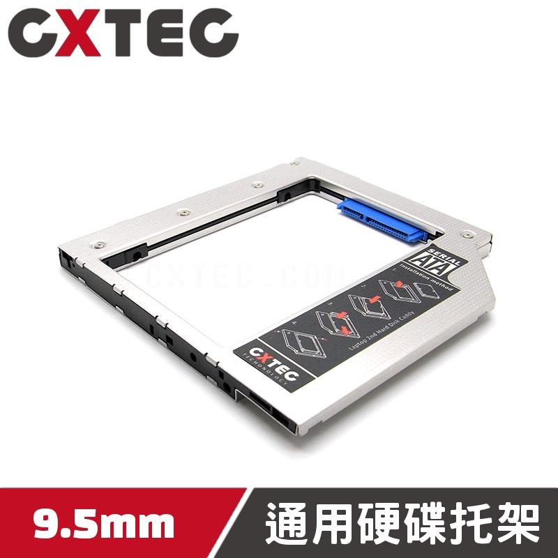 通用型 UltraSlim 9.5mm SATA3 第二顆硬碟轉接盒 筆電光碟機位 硬碟托架 硬碟抽取盒 HDC-US2