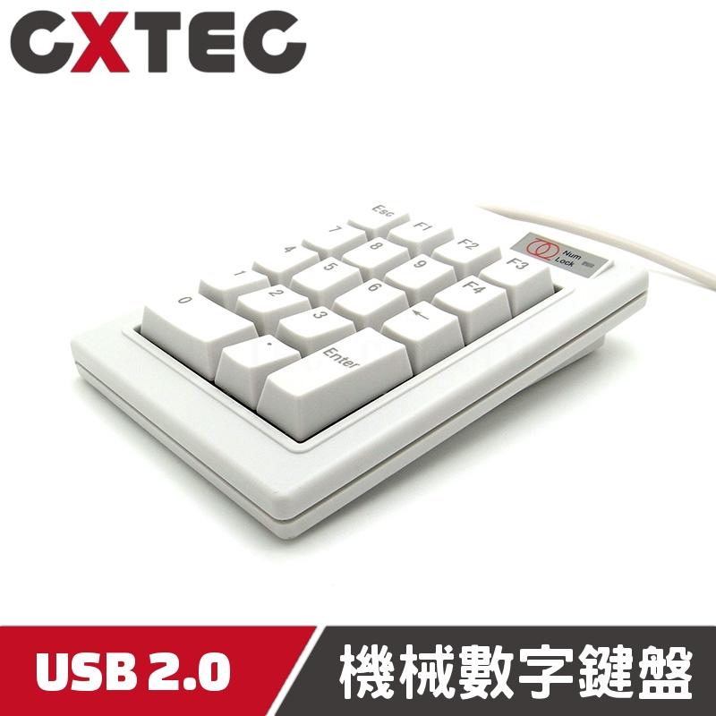 雙環 機械式 USB 證券18鍵 數字鍵盤 Mechanical Numeric Keypad XM白軸 MNK-18A