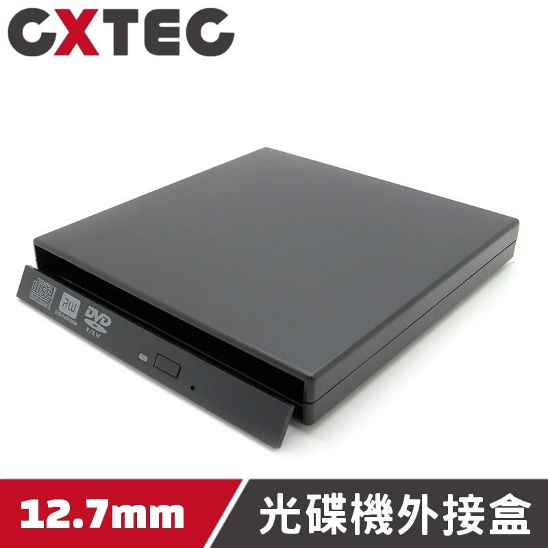 經典款 TrayLoad SlimType 12.7mm SATA USB 2.0 薄型光碟機外接盒套件 ODK-PS1