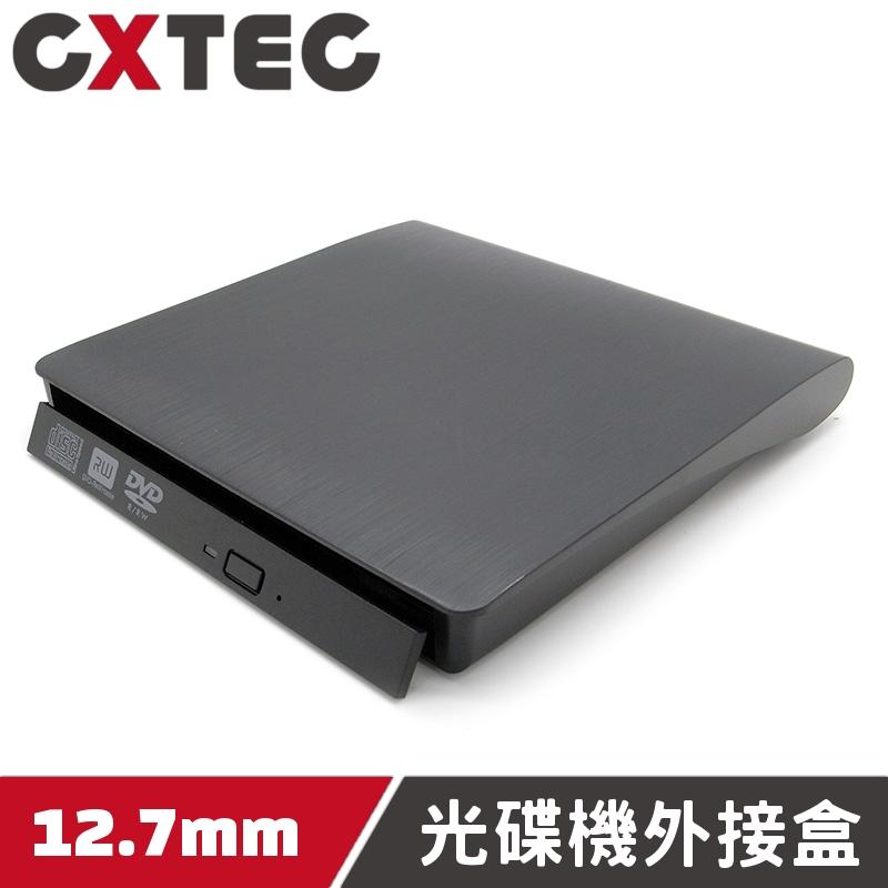 抽取式 TrayLoad SlimType 12.7mm SATA USB 2.0 薄型光碟機外接盒套件 ODK-PS8