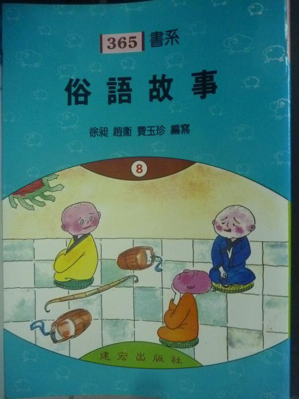 【書寶二手書T3/兒童文學_LNT】俗語故事_徐昶