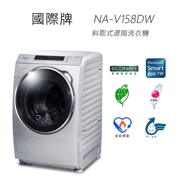 【含基本安裝】國際牌 Panasonic NA-V158DW 斜取式滾筒變頻洗衣機