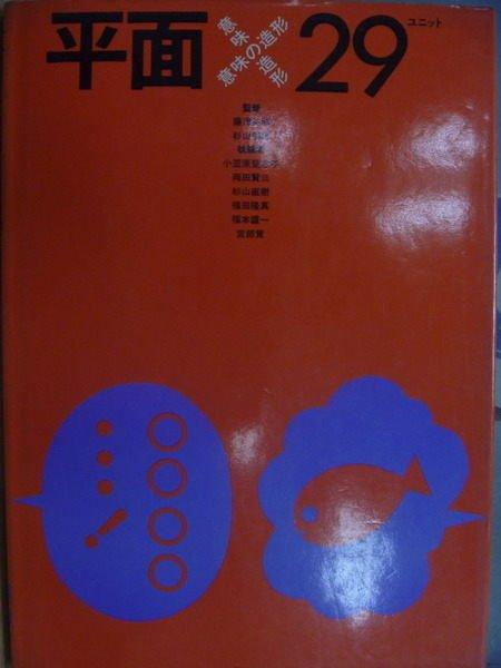 【書寶二手書T4/設計_YKK】平面意味造型_小笠原登志子_1983年_日文