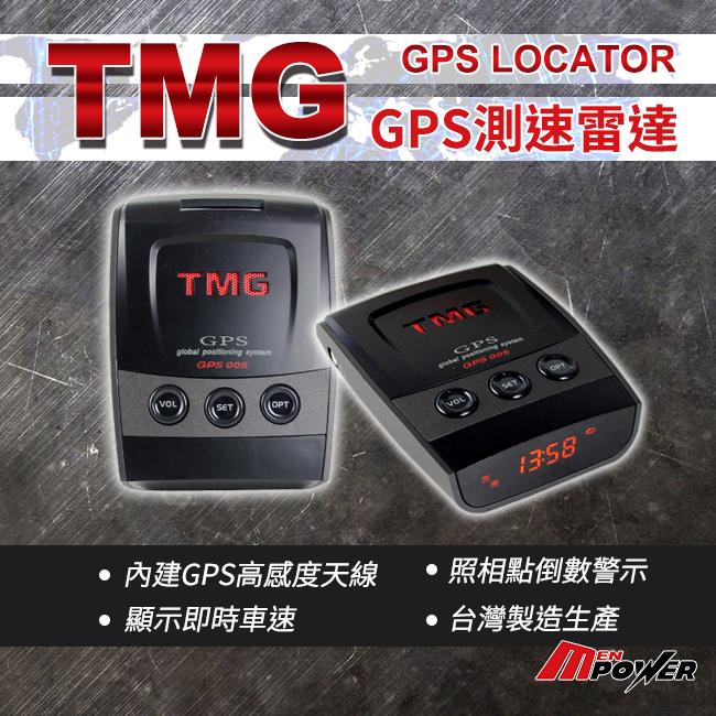 【禾笙科技】免運 TMG GPS-005 衛星雷達測速器 GPS天線 固定照相 照相點倒數警示 顯示車速 005